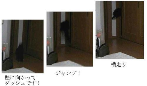 三角跳び(壁走り)